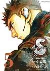 S -最後の警官- 第5巻
