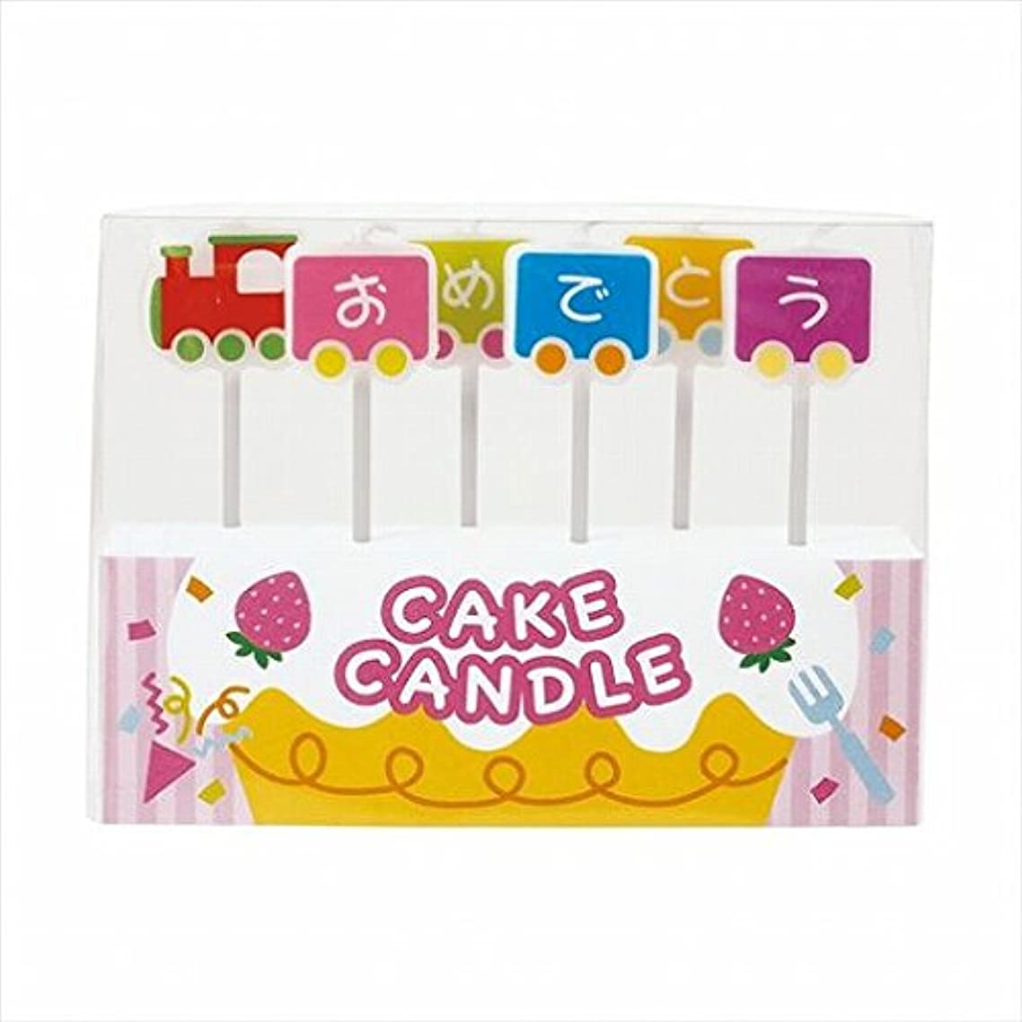 インド泥棒取り出すカメヤマキャンドル(kameyama candle) パーティーキャンドルおめでとう 「 トレイン 」