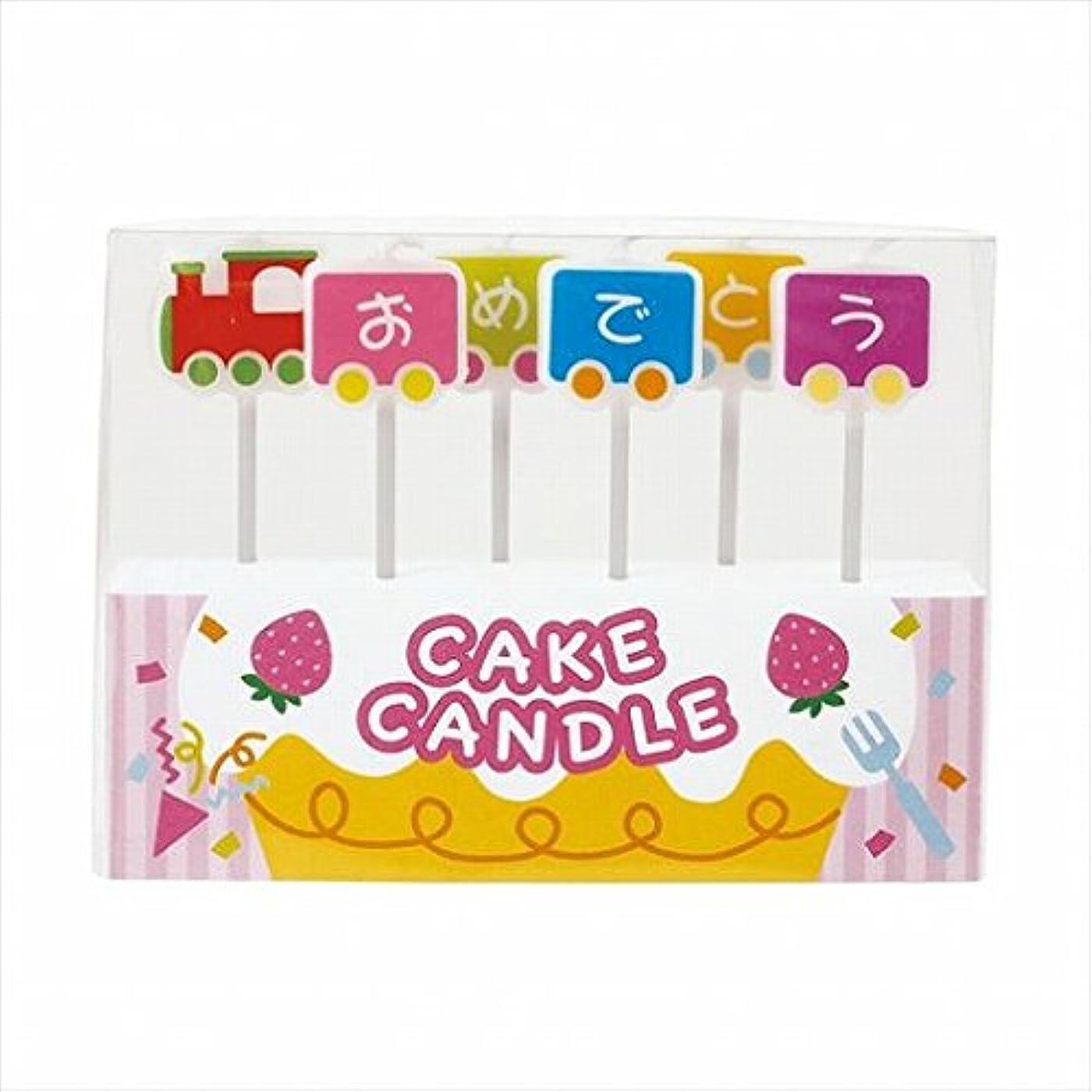 引っ張る突進新着カメヤマキャンドル(kameyama candle) パーティーキャンドルおめでとう 「 トレイン 」