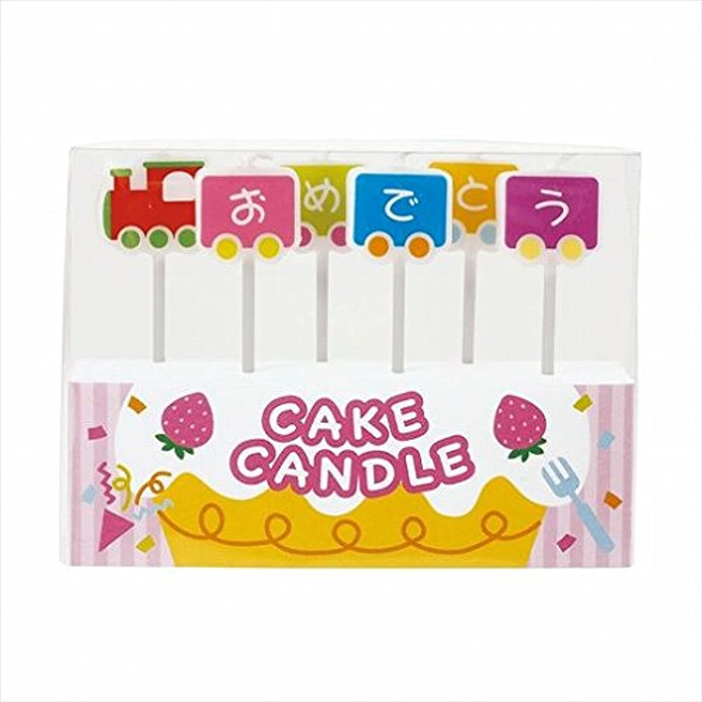 湖眠り新年カメヤマキャンドル(kameyama candle) パーティーキャンドルおめでとう 「 トレイン 」