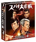 スパイ大作戦 シーズン4<トク選BOX>[DVD]