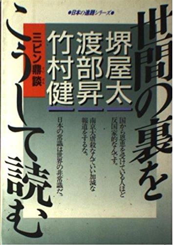 三ピン鼎談(ていだん)世間の裏をこうして読む (日本の進路シリーズ)