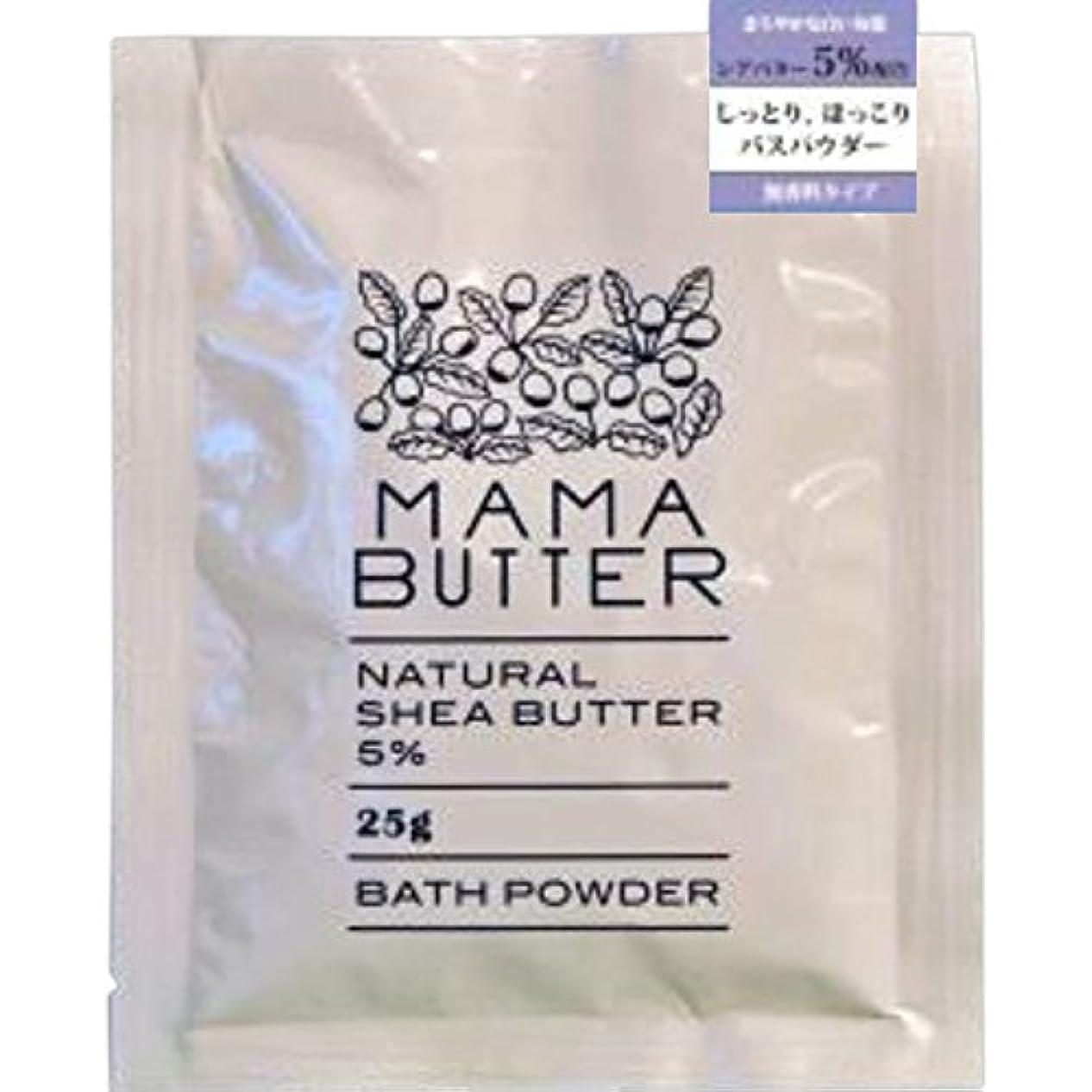 ビルマ忘れっぽいビーバイイー ママバターバスパウダー無香料 分包 25G