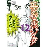 エンゼルバンク ドラゴン桜外伝(12) (モーニングコミックス)