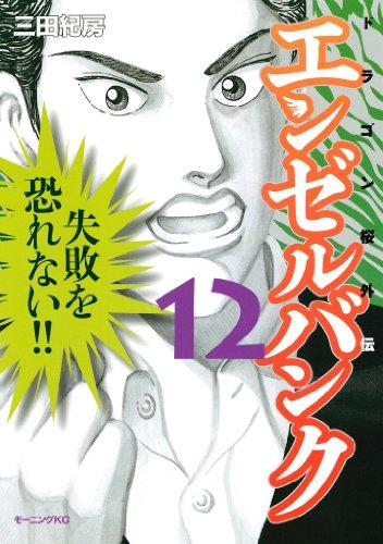 エンゼルバンク ドラゴン桜外伝(12) (モーニングコミックス)の詳細を見る