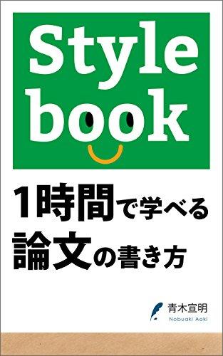 Stylebook 1時間で学べる論文の書き方