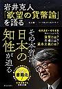 岩井克人「欲望の貨幣論」を語る: 「欲望の資本主義」特別編