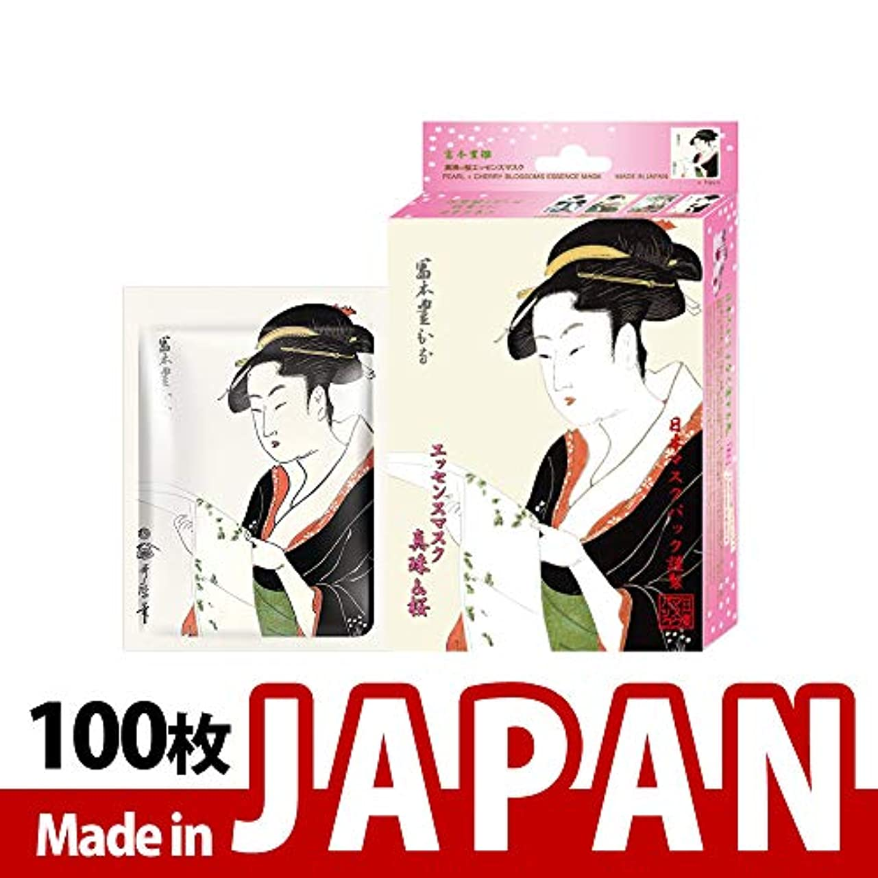 キャリア狂乱武器【JP004-A-3】シートマスク/10枚入り/100枚/美容液/マスクパック/送料無料