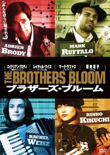 ブラザーズ・ブルーム [DVD]