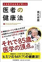 日本医学会会長が教える - 医者の健康法
