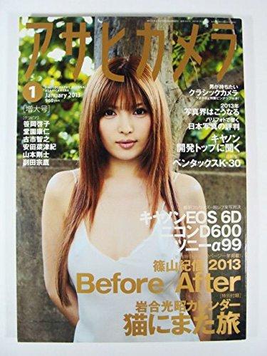 アサヒカメラ 2013年 01月号 [雑誌]の詳細を見る
