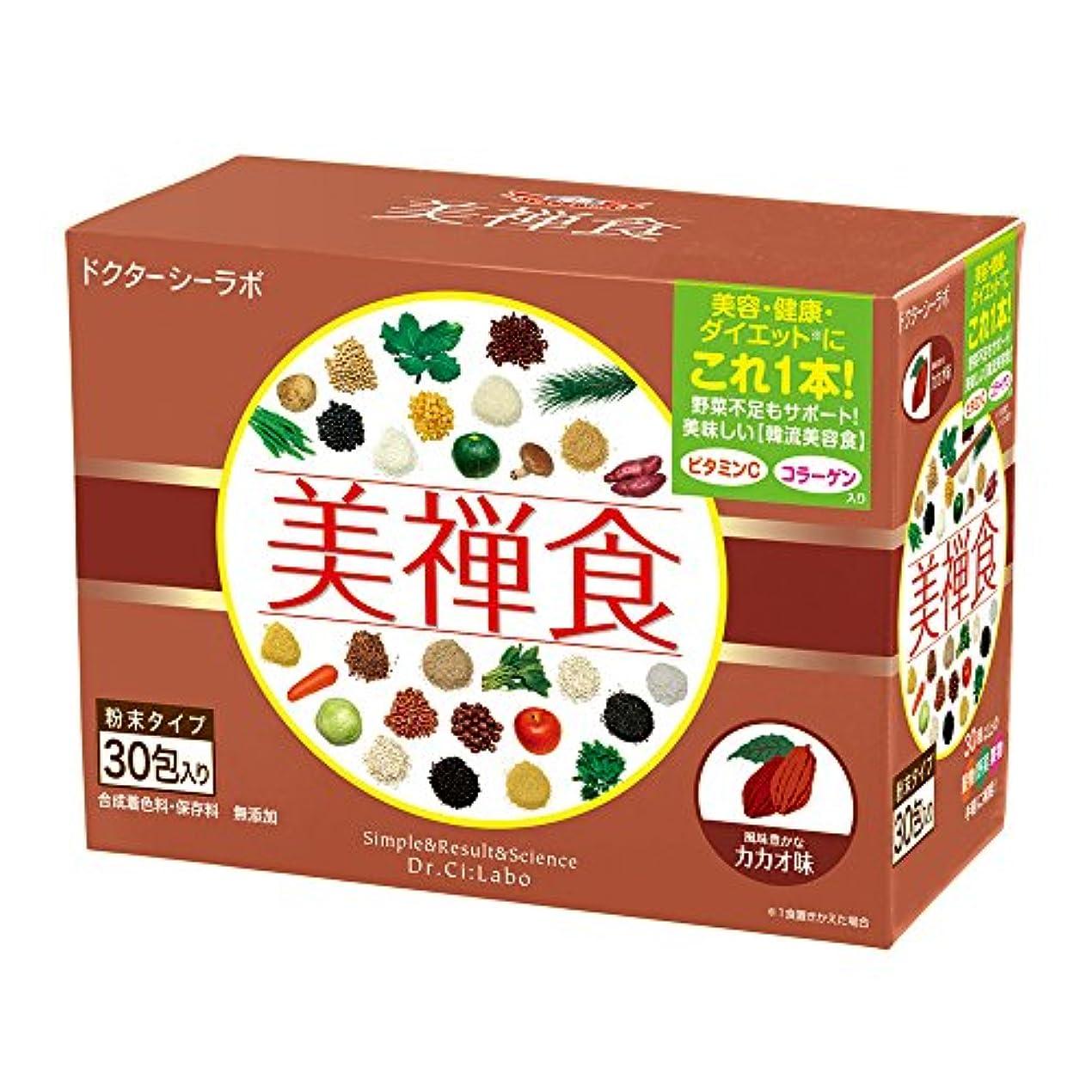 風が強い卑しいランプドクターシーラボ 美禅食 カカオ味 462g(15.4g×30包) ダイエットシェイク