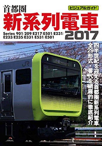 ビジュアルガイド首都圏新系列電車2017 (イカロス・ムック)の詳細を見る
