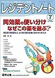 レジデントノート 2016年7月号 Vol.18 No.6 同効薬の使い分け なぜこの薬を選ぶ?〜降圧薬・利尿薬など、よく使う薬の患者に合わせた考え方