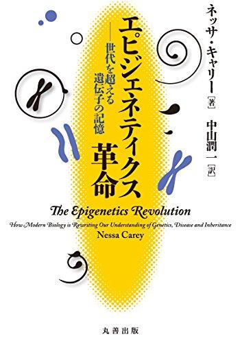 エピジェネティクス革命