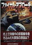 ファイナル・アプローチ〈下〉 (ハヤカワ文庫NV)