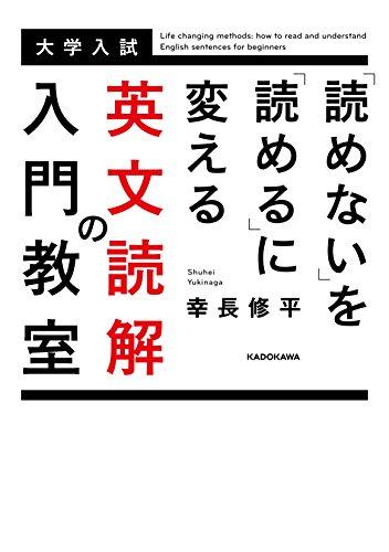 KADOKAWA『「読めない」を「読める」に変える 英文読解の入門教室』