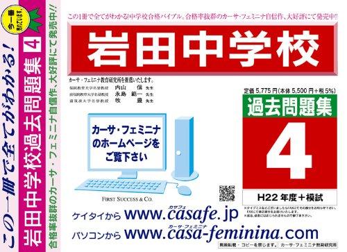 岩田中学校 過去問題集4(H22+模試)