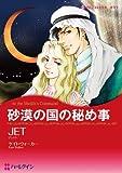 砂漠の国の秘め事 / JET のシリーズ情報を見る