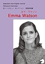 [音声DL付]ハリウッドスターの英語・英国俳優編「エマ・ワトソン」 EJ編集部精選シリーズの書影