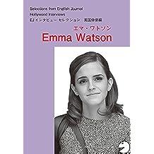 [音声DL付]ハリウッドスターの英語・英国俳優編「エマ・ワトソン」 EJ編集部精選シリーズ