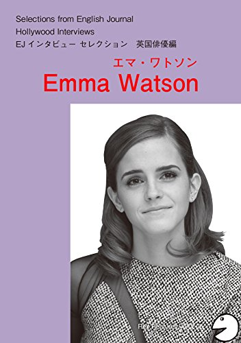 [音声DL付]ハリウッドスターの英語・英国俳優編「エマ・ワト・・・