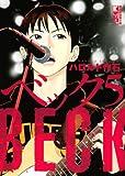 BECK(5) (講談社漫画文庫)