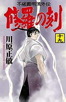 [川原正敏]の修羅の刻(19) (月刊少年マガジンコミックス)