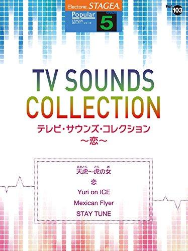 STAGEA ポピュラー (5級) Vol.103 テレビ・サウンズ・コレクション ~恋~ (STAGEAポピュラー・シリーズ〈グレード5級〉)