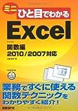 ミニひと目でわかるEXCEL 関数編 2010/2007対応 (ひと目でわかるシリーズ)