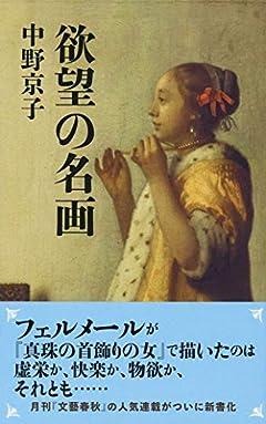 欲望の名画 (文春新書 1228)