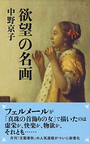 欲望の名画 (文春新書)
