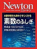 Newton 素数のふしぎ