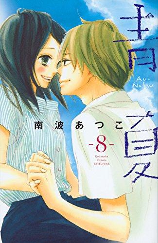 青Ao-Natsu夏(8) (講談社コミックス別冊フレンド)