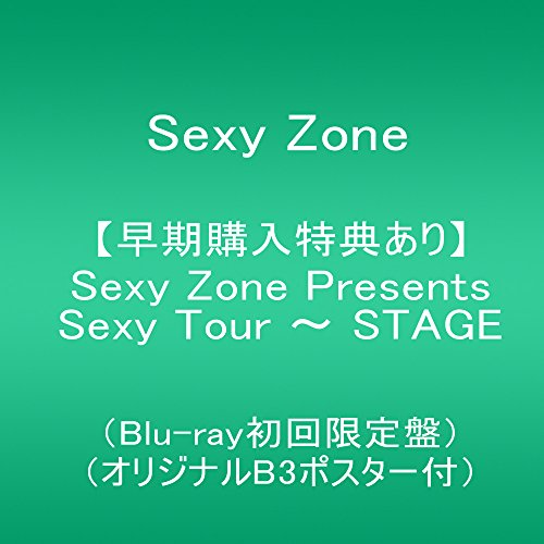 【早期購入特典あり】Sexy Zone Presents Sexy Tour ~ STAGE(Blu-ray初回限定盤)(オリジナルB3ポスター付)