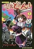 憑依どーん! 1 (リュウコミックス)