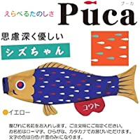 [徳永]室内用[鯉のぼり]えらべるたのしさ[puca]プーカ[シズちゃん]イエロー(S)[0.6m][日本の伝統文化][こいのぼり]
