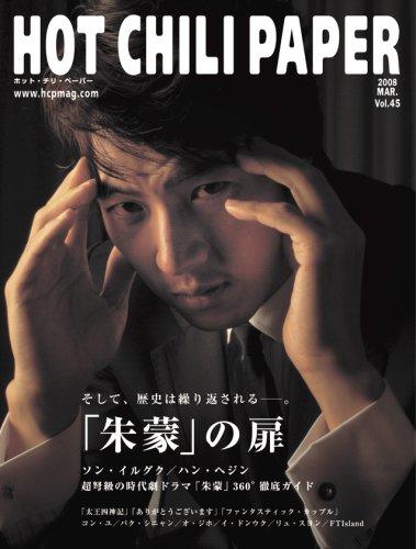 HOT CHILI PAPER VOL.45(大型本、DVD付)