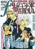 マンガ・エロティクス・エフ vol.48