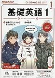 NHKラジオ 基礎英語1 2017年 01 月号 [雑誌]