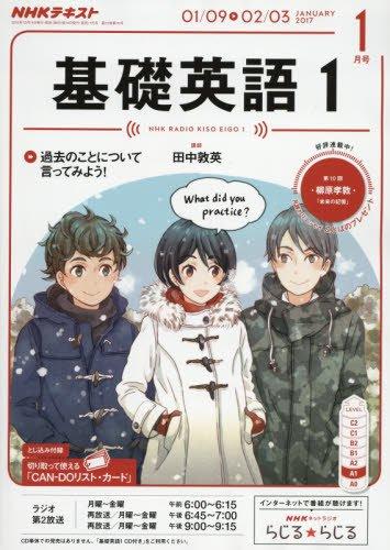 NHKラジオ 基礎英語1 2017年1月号 [雑誌] (NHKテキスト)の詳細を見る