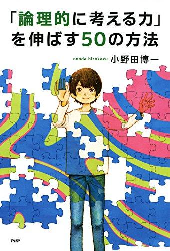 「論理的に考える力」を伸ばす50の方法 (YA心の友だちシリーズ)の詳細を見る