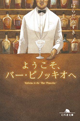 ようこそ、バー・ピノッキオへ (幻冬舎文庫)の詳細を見る