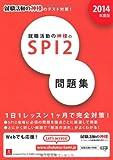 2014年度版 就職活動の神様のSPI2問題集 (ユーキャンの就職試験シリーズ)