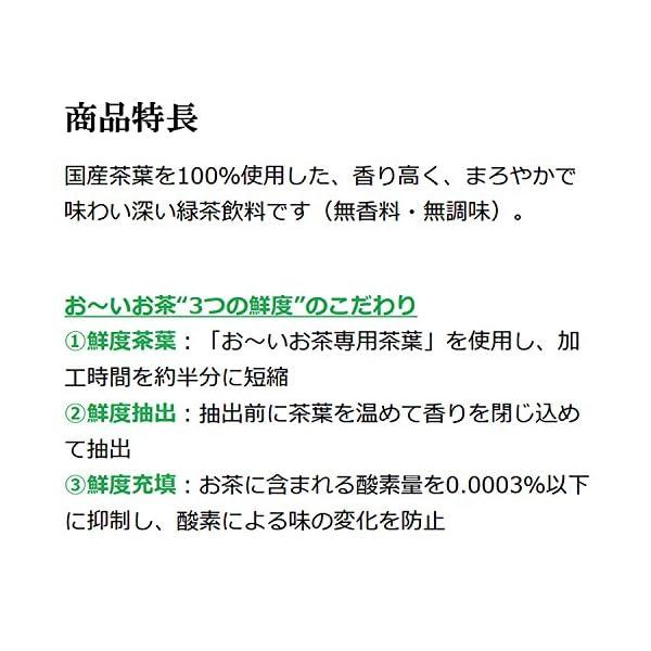 伊藤園 おーいお茶 緑茶 2L×9本の紹介画像4