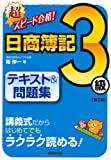 超スピード合格! 日商簿記3級テキスト&問題集 第2版