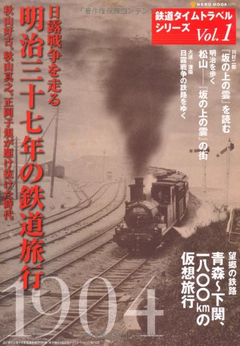 日露戦争を走る 明治三十七年の鉄道旅行 (鉄道タイムトラベルシリーズ1)