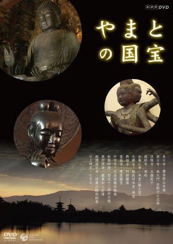 NHK-DVD やまとの国宝