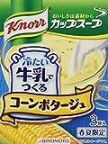 クノール カップスープ 冷たい牛乳でつくるコーンポタージュ 53.1g×5個