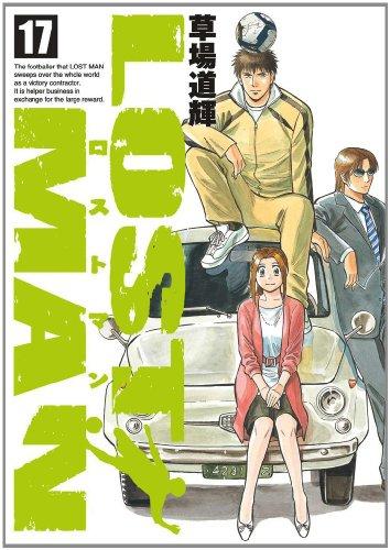 LOST MAN 17 (ビッグコミックス)の詳細を見る